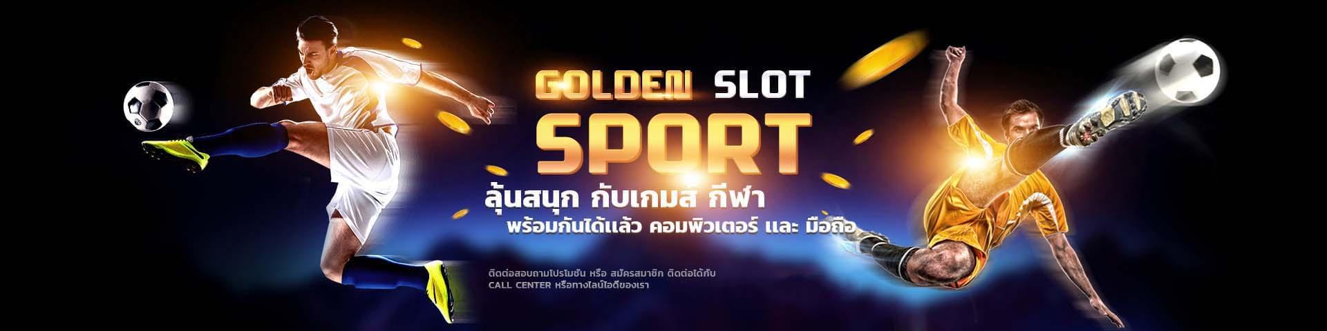 Goldenslot sport เดิมพันกีฬา