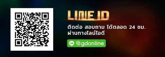 ติดต่อ goldenslot line id